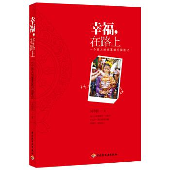 幸福,在路上-一个旅人的泰柬越行摄笔记(出发吧,乏味的人生从旅行开始改变。背起行囊,找到属于自己的人生和幸福。人文旅行家吴志伟灵魂力作!)