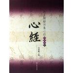 赵孟�\楷书集心经/写经选6(平)