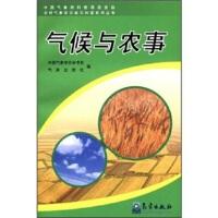 【JPKS】气候与农事 气象出版社 华文出版社 9787502946074