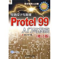 【二手书9成新】 电路设计与制版Protel 99入门与提高 修订版 人民邮电出版社 老虎工作室 人民邮电出版社 97