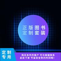 2020注册电气工程师(发输电)考试用书标准规范