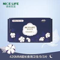 全棉时代奈丝生活亲肤超薄超长夜用420MM,3片/包