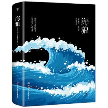海狼(新版)(pdf+txt+epub+azw3+mobi电子书在线阅读下载)
