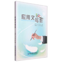 应用文写作 段宏立,彭艳,刘建武 9787560559940