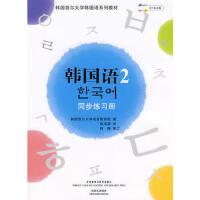 【二手旧书8成新】首尔大学韩国语2(新版同步练习册(配 韩国首尔大学语言教育院;崔海满 9787560071091