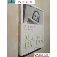 【二手旧书9成新】爱,谎言与写作:杜拉斯影像记 /[法]蕾蒂西娅