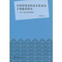 中国管理者职业生涯成功主观感受研究――基于适应性的视角(顾倩妮)