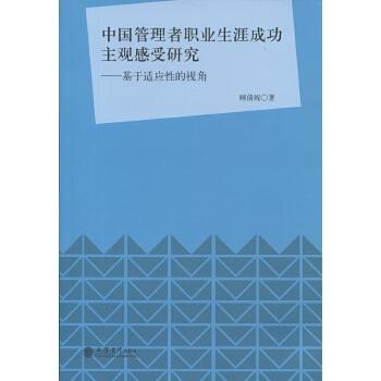 中国管理者职业生涯成功主观感受研究——基于适应性的视角(顾倩妮)