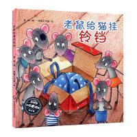 老鼠给猫挂铃铛 小恐龙波比绘本馆