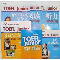 新东方 TOEFL Junior考试官方指南(含光盘) 听力 阅读 语言  词汇精选 词汇精讲精练 小托福考试 初中学生托福考试 套装6本