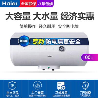 海尔(Haier)ES100H-HC(E)电热水器 100升家用储水式大水量 联系客服送精美浴巾套装礼盒