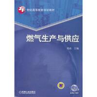 【二手旧书8成新】燃气生产与供应 赵磊 9787111428480