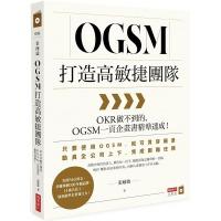 现货 港台原版图书 张敏敏OGSM打造高敏捷团队:OKR做不到的,OGSM一页企画书精准达成!商业周刊