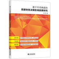 基于市场角度的高管财务决策影响因素研究