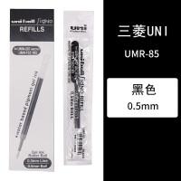 日本UNI三菱 UMR-85N水笔芯 K6中性笔芯适用UMN-152/105/155/207