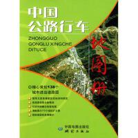 【二手旧书8成新】中国公路行车地图册 中国地图出版社 9787503143953