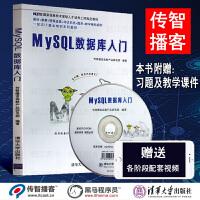 MC现货 MySQL数据库入门教程 传智播客 清华大学出版社 深入浅出高性能mysql从入门到精通数据库开发书籍 附教