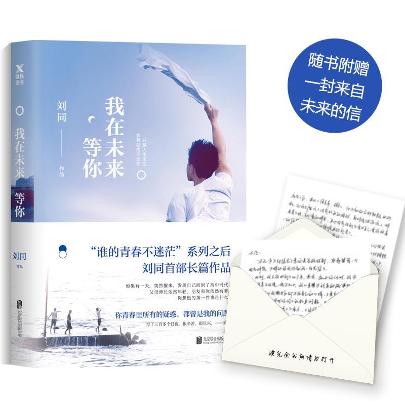 """我在未来等你:刘同2017年新书""""谁的青春不迷茫""""系列之后,刘同2017全新力作,一本带你走向未来的书。刘同的一千万零一本书,将从这里开始……"""