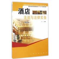 酒店法规与法律实务(第2版)