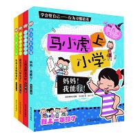 马小虎上小学带拼音全套4册 适合一二年级孩子阅读的课外书漫画幼升小入学读物幼小衔接绘本阅读物一年级暑假教材6-7-10