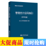 2019 管理会计应用指引 中国人民共和国财政部制定
