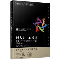 心理咨询与治疗100个关键点译丛--以人为中心疗法:100个关键点与技巧