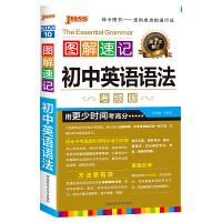 20图解速记--10.初中英语语法(通用版)(48开本)