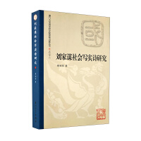 刘家谋社会写实诗研究