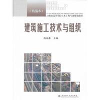 【二手旧书8成新】建筑施工技术与组织 阎西康 9787562936596
