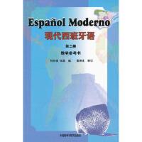 【二手旧书8成新】现代西班牙语(2(教学参考书(新位居西班牙语教材销量之首! 刘元祺 9787560068770