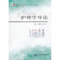 护理学导论 王维利,谢晖 9787566401076