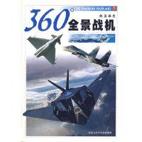 360全景战机:银翼雄鹰