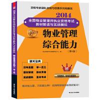 2014全国物业管理师执业资格考试教材解读与实战模拟:物业管理综合能力(第4版)
