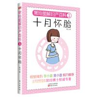 常玲图解妇产百科1:十月怀胎