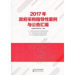 2017年政府采购指导性案例与公告汇编