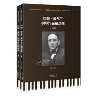 约翰・爱尔兰钢琴作品精选集