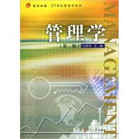 【二手书9成新】 管理学(第2版) 冯国珍 复旦大学出版社 9787309078947