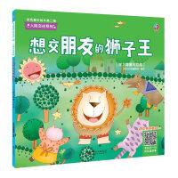 金色童年绘本第二辑-人际交往系列:想交朋友的狮子王
