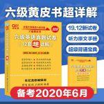 新版黄皮书英语六级 备考2020年6月六级英语真题试卷12套超详解全国大学英语六级真题cet6级2018年6月-201