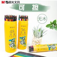 晨光文具彩色铅笔小学生儿童用无木可擦彩铅画笔彩笔画画笔工具套装手绘成人初学者24色36色48色绘画彩铅笔