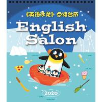 英语沙龙点读台历日历2020年 可用英语沙龙点读笔点读