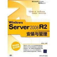 Windows Server 2008 R2安装与管理