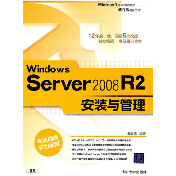 Windows Server 2008 R2安装与管理