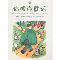 恰佩克童话(夏洛书屋 精选版)