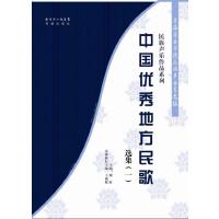 中国优秀地方民歌选集(一)