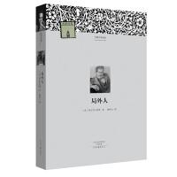外国文学经典:局外人