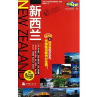 新西兰 第2版(乐游全球)