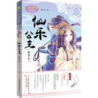 意林:小小姐公主天下系列--仙乐公主・如梦令(一)