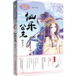 意林:小小姐公主天下系列--仙乐公主·如梦令(一)