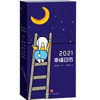 幸福日历(2021日历,海蓝博士著。幸福是什么?幸福是一种状态,是一个目标,更是一种能力,你我都能习得!2021携手海蓝
